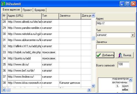 Программа для прогона сайта каталогах